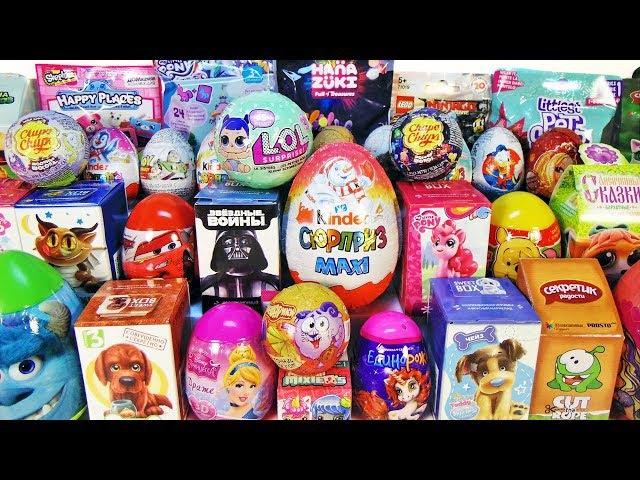 50 СЮРПРИЗОВ! МЕГА ВЫПУСК! Фиксики,ПОНИ,кукла ЛОЛ,шар LOL,Тачки Дисней Kinder Surprise Eggs unb...