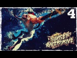 Xbox One Sunset Overdrive. #4 Почкователь.