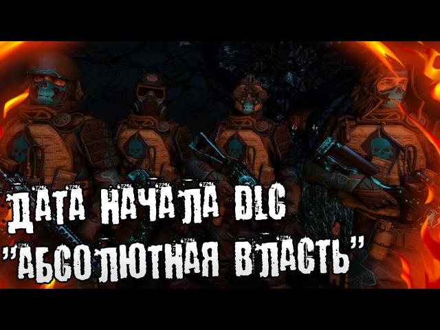 ДАТА НАЧАЛА НОВОГО DLC WARFACE АБСОЛЮТНАЯ ВЛАСТЬ - СКОРО НОВЫЙ ТУРНИР!