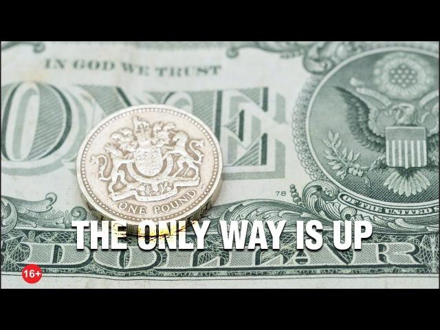 GBP / USD единственный путь вверх