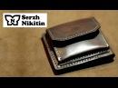 Кожаный кошелек своими руками с монетницей Клей КМЦ СМС rj fysq rjitktr cdjbvb herfvb c vjytnybwtq rktq rvw cvc