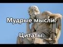 Сократ. Мудрые мысли. Цитаты