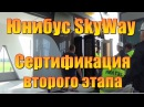 Юнибус SkyWay Сертификация второго этапа приёмочных испытаний