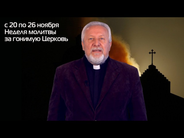 Епископ Сергей Ряховский призвал к молитве за преследуемых христиан
