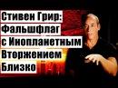 Стивен Грир Фальшфлаг с Инопланетным Вторжением Близко