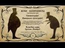 Жуки капиталисты Грудинин