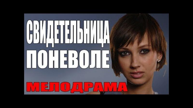 Фильм для женщин! СВИДЕТЕЛЬНИЦА ПОНЕВОЛЕ - Мелодрама детектив. Русские премьеры 2017 сериалы HD