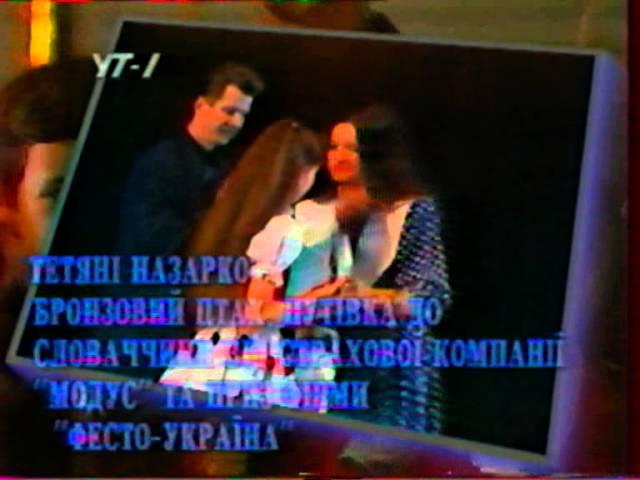 Всеукраїнський дитячий фестиваль Веселад-95. Заключний концерт - 2 част.
