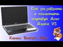 Как разобрать и почистить ноутбук Acer Aspire V3 571G