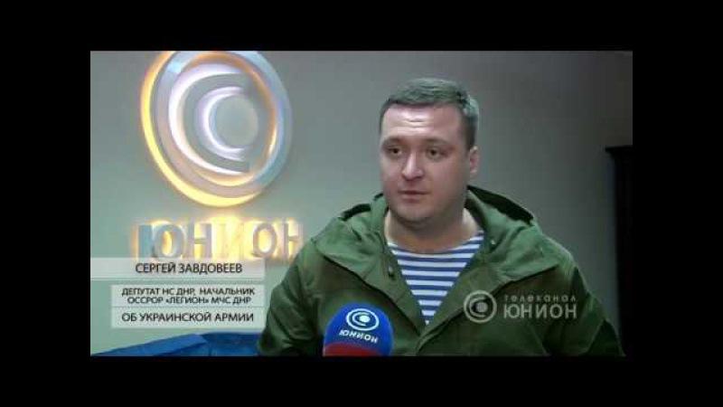 Сергей Завдовеев об украинской армии. 02.11.2017, От первого лица