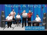 Spitakci Hayko - Ax Em Qashum Hayastan,Sharan