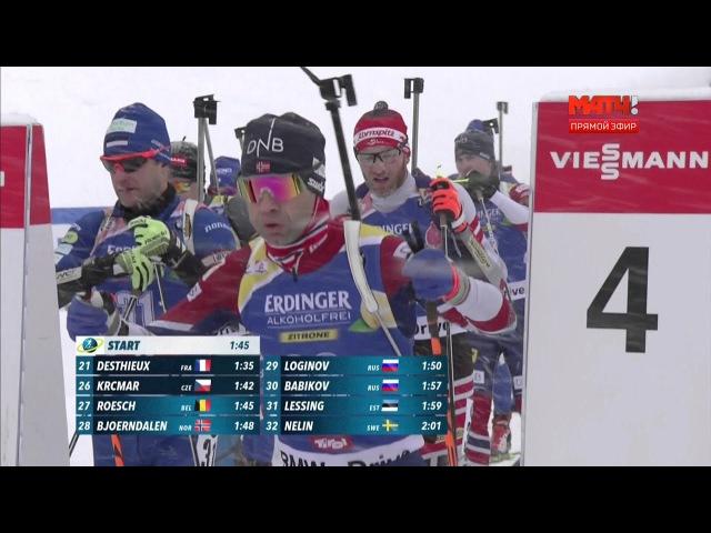 2017-2018 Биатлон КМ 2 этап Мужчины Гонка преследования 12,5 км (Матч ТВ HD)