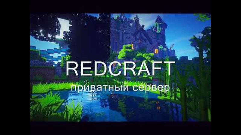 Трейлер сервера REDCRAFT