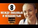ᴴᴰ Между любовью и ненавистью 8 серия сериал 2016 Мелодрама / Русские Мелодрамы Н...
