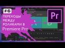 Переходы (Transitions) между роликами в Adobe Premiere 6