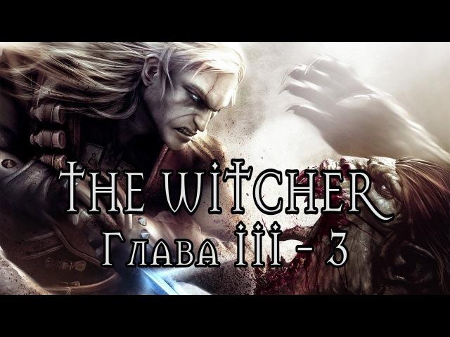 The Witcher - Ведьмак (Глава III - Часть 3 / Храмовый квартал / Логово Саламандр) 1080p/60