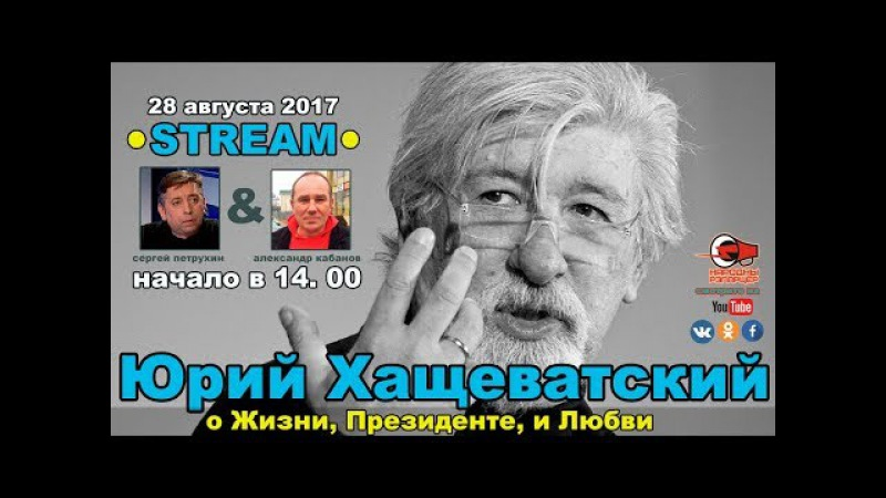 Стрим с Юрием Хащеватским