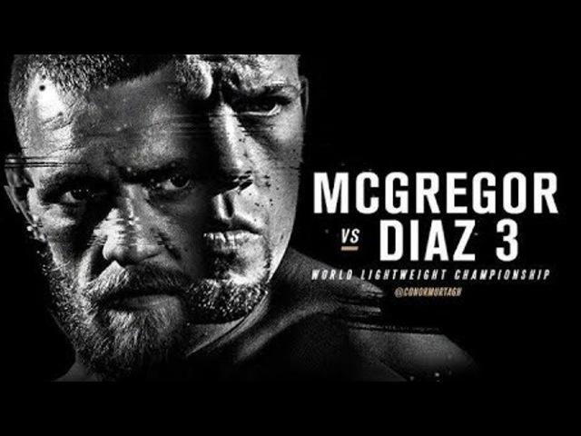Конор Макгрегор vs Нейт Диаз 3: ОБНОВЛЕНИЕ ДАНЫ УАЙТА