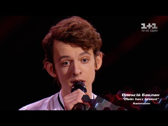 Алексей Баклан – Mein herz brennt – выбор вслепую – Голос страны 8 сезон