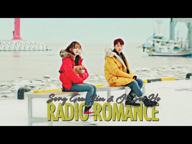 ❝I Got You❞ - Radio Romance (라디오 로맨스) MV: Geu Rim and Soo Ho