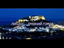 Отдых в Греции (о.Родос). Линдос.