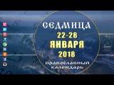 Мультимедийный православный календарь на 22-28 января 2018 года