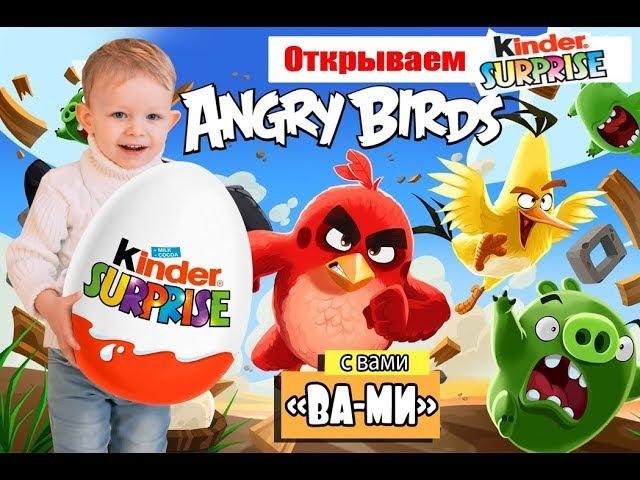 Детский канал с вами ВА-МИ Распаковка Angry Birds/ распаковка kinder surprise/ танец в конце