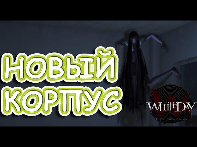 НОВЫЙ КОРПУС☻White Day A Labyrinth Named School часть 7