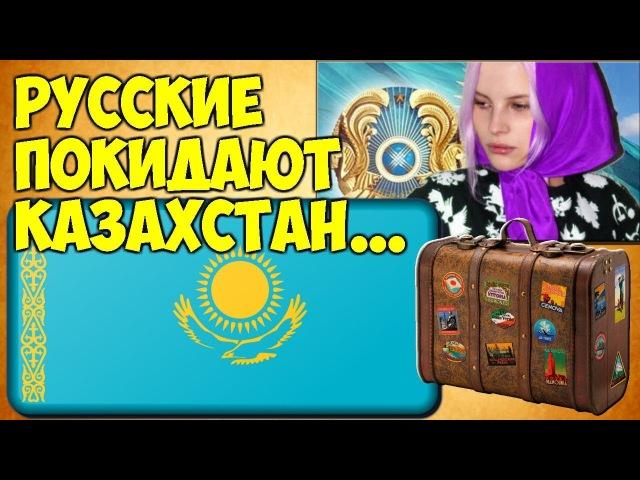 Русские покидают Казахстан...