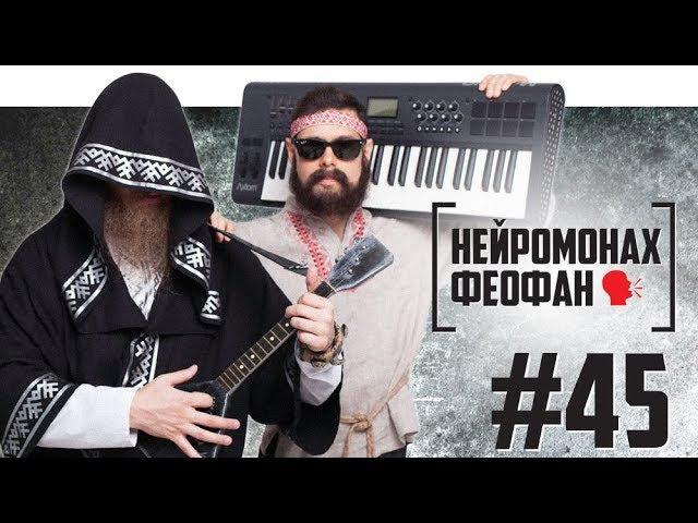 Нейромонах Феофан Выпуск 45