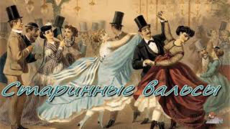 Старинные вальсы Играют духовые оркестры новинка 2018