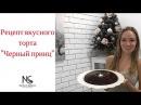 С Днем Св. Валентина! Рецепт вкусного и легкого торта Черный принц . Порадуйте любимых.