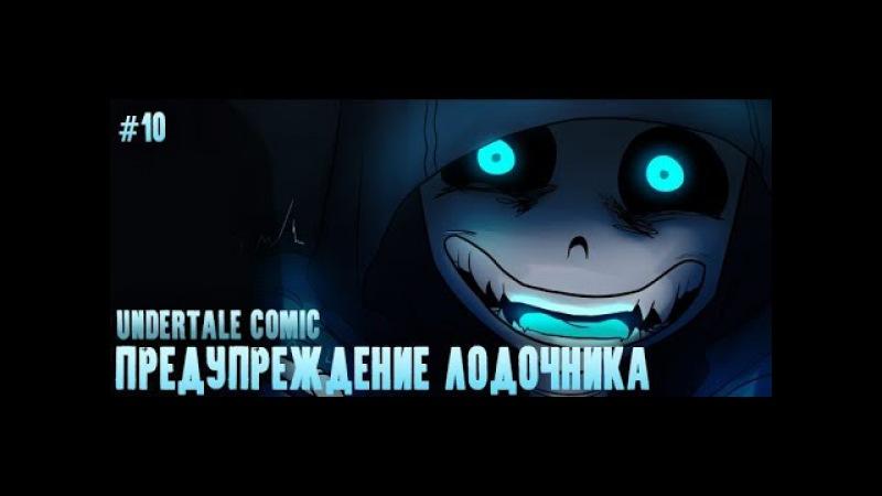 (undertale comic) Предупреждение лодочника 10   Русский дубляж [RUS]