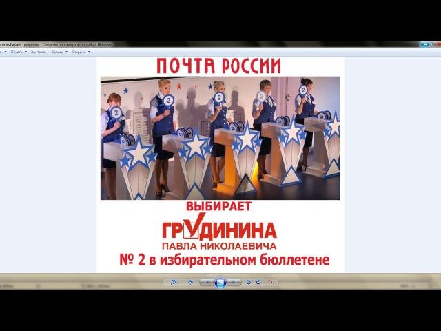 ВАЖНО инструкция для избирателя НЕ ДАЙ СЕБЯ ОБМАНУТЬ » Freewka.com - Смотреть онлайн в хорощем качестве