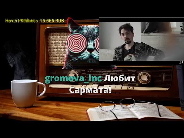 Ежи Сармат обозревает видео Фрик-шоу Савельев от ТрешСмеша