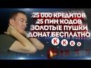 WARFACE.БЕСПЛАТНО - 25 000 КРЕДИТОВ, 25 Пин-Кодов, ЗОЛОТЫЕ ПУШКИ и Донат (НАВСЕГДА)