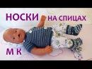 Носки пинетки для куклы Беби Бон