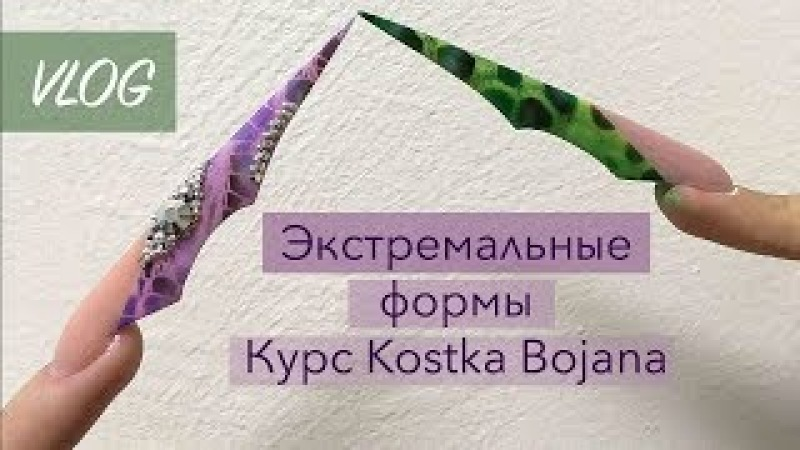 Креативные формы ногтей на курсе Kostka Bojana. VLOG