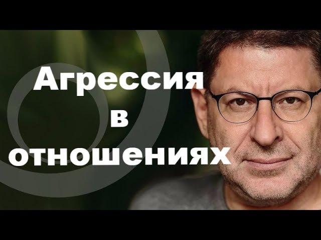Михаил Лабковский А Г Р Е С С И Я