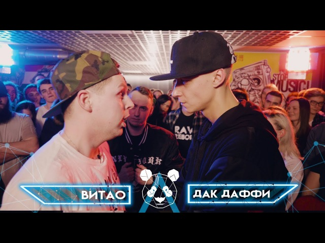 PANDA BATTLE Витао vs ДакДаффи ФИНАЛ Сезон 1