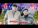 Новогодний тариф у Таксиста Русика