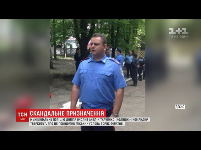 Командира дніпропетровського Беркута призначили головою муніципальної поліції Дніпра