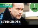 ▶️ Склифосовский 6 сезон 1 серия - Склиф 6 - Мелодрама | Фильмы и сериалы - Русские
