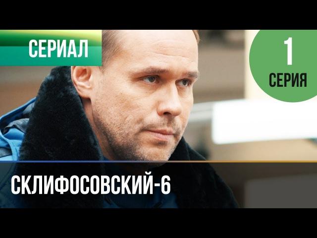▶️ Склифосовский 6 сезон 1 серия Склиф 6 Мелодрама Фильмы и сериалы Русские