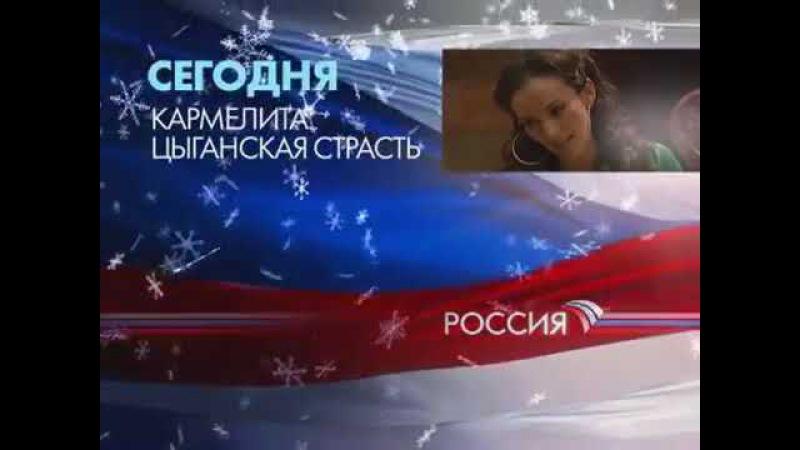 Анонс в титрах и начало программы Вести, Россия 1, 7 января 2009 года.