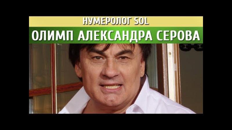 Александр Серов. Неизвестное об известных. Нумеролог SOL