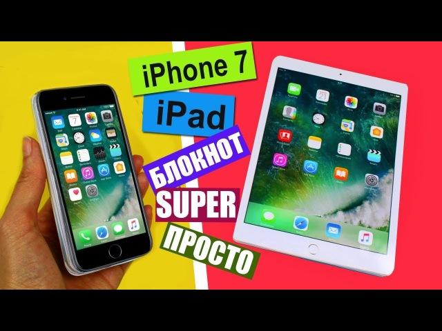 DIY БЛОКНОТЫ СВОИМИ РУКАМИ С НУЛЯ ЗА НЕСКОЛЬКО МИНУТ IPhone 7 и IPad