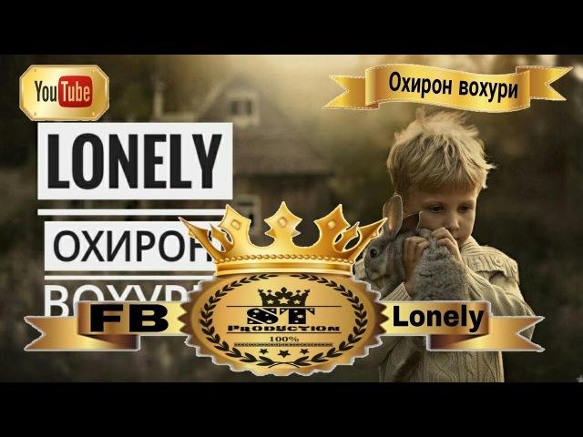 Lonely - Охирон вохури 2017