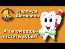 Как правильно чистить зубы. Мульт #стих Чистим зубы. Надежда Шемякина. Обучалка.
