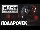 CASE ANIMATRONICS ➤ АНИМАТРОНИК-УБИЙЦА В ПОДАРОК